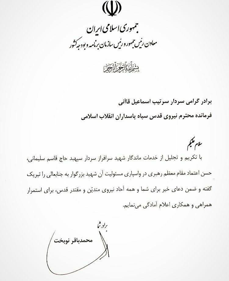 پیام تبریک نوبخت در پی انتصاب سردار سرتیپ قاآنی