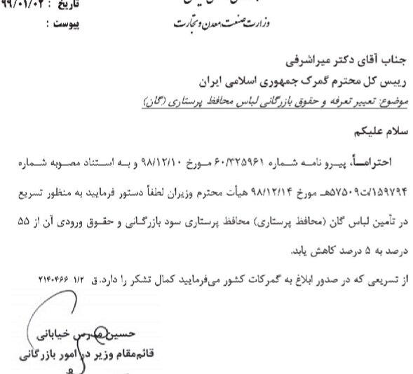 ابلاغیه وزارت صمت