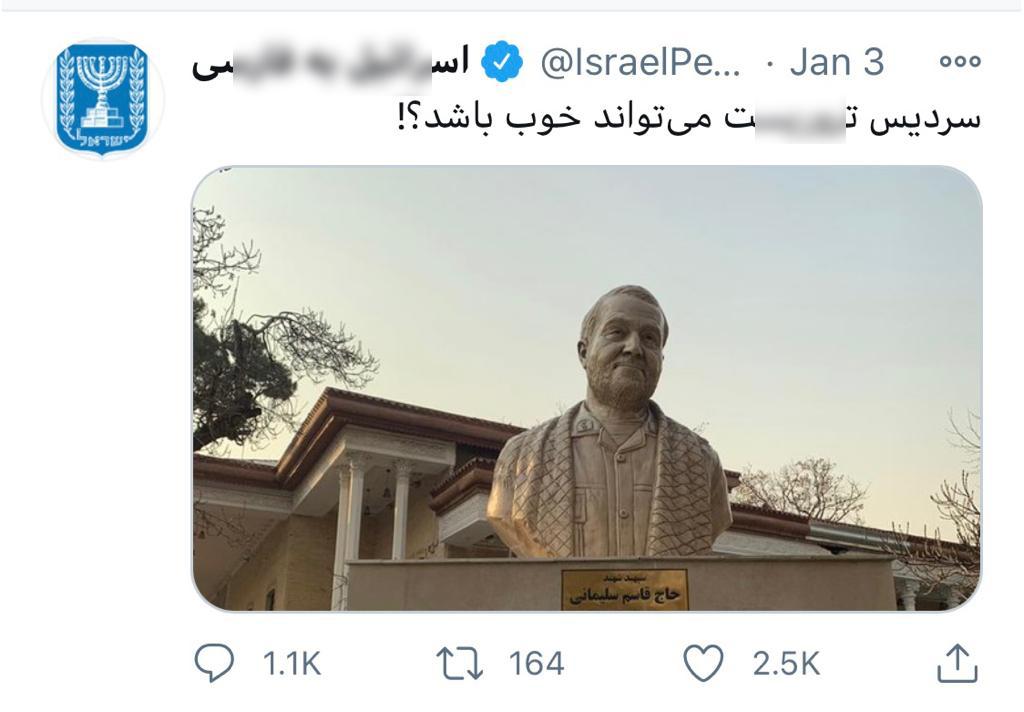 واکنش اسرائیل به تندیس سردار سلیمانی در توئیتر