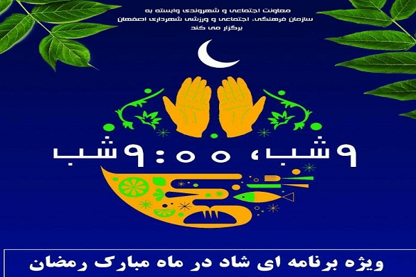 اصفهان- برنامه 9 شب