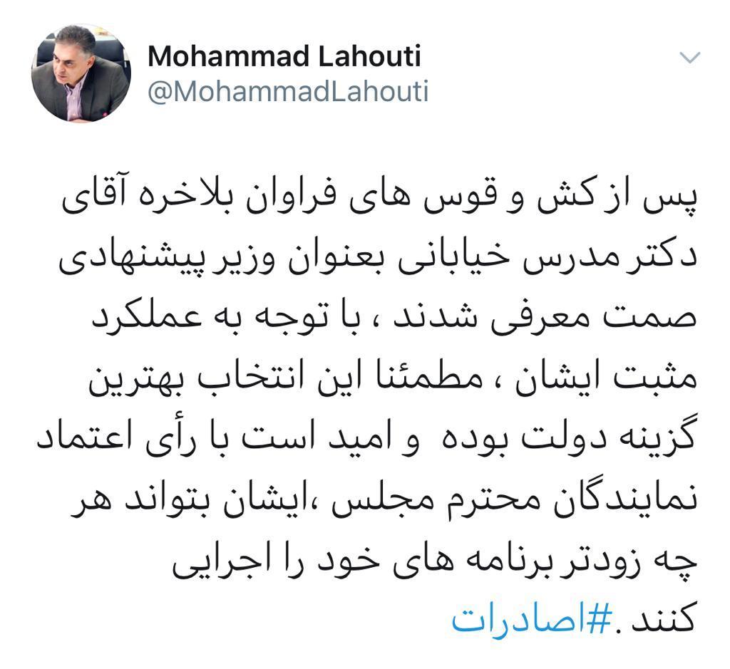 توئیت محمد لاهوتی
