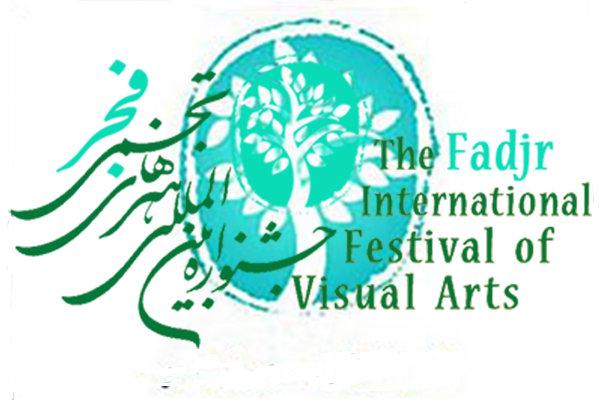 جشنواره بین المللی هنرهای