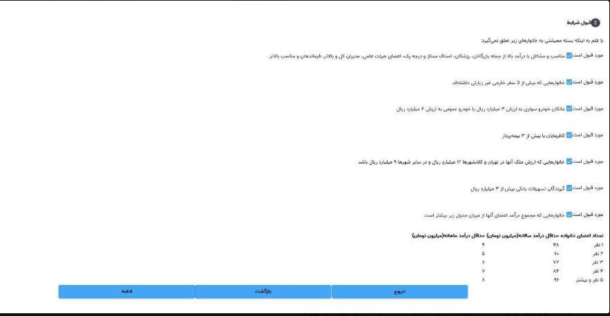 مراحل درج کد رهگیری در سامانه hemayat.mcls.gov.ir