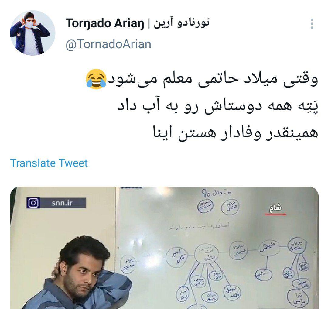 واکنش کاربران توییتر به اعترافات میلاد حاتمی