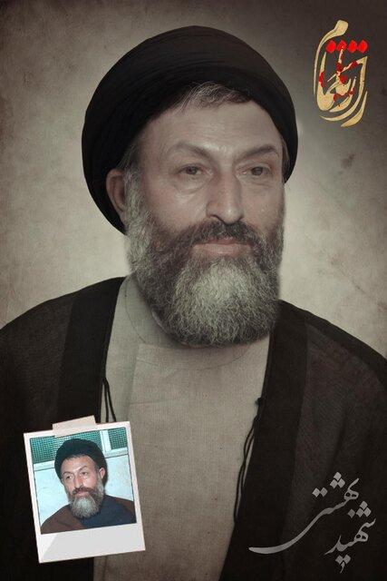 سریال شهید باهنر