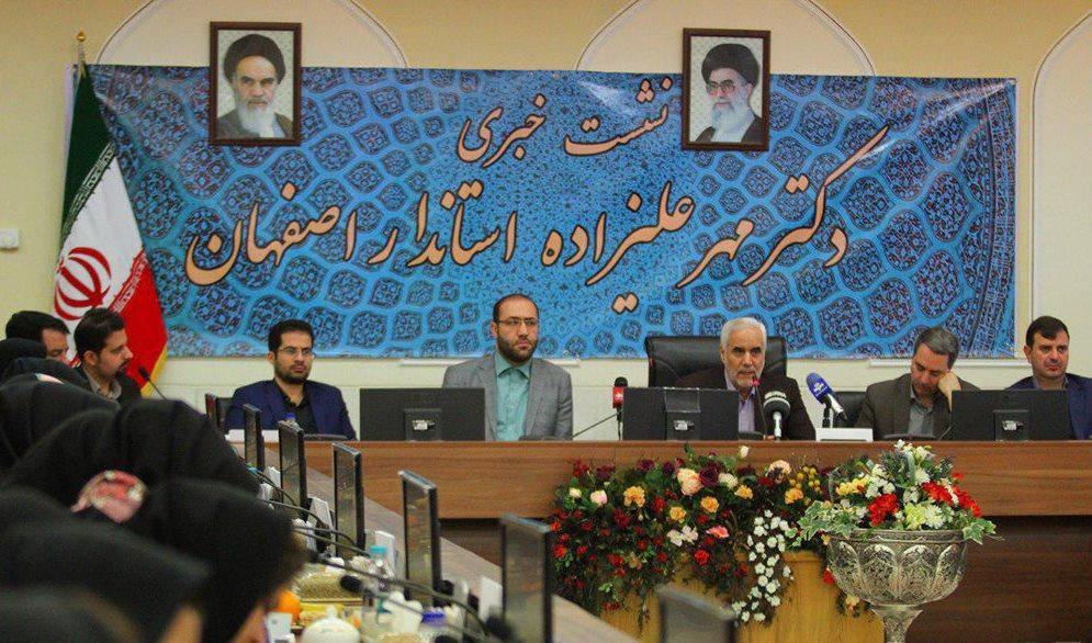 اصفهان- نشست استاندار