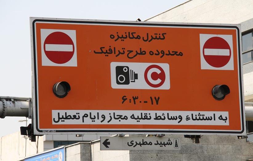 وضعیت طرح ترافیک تهران در روزهای پایانی سال