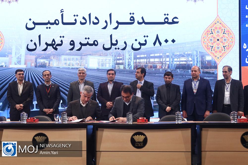 دومین همایش ملی فولاد ایران