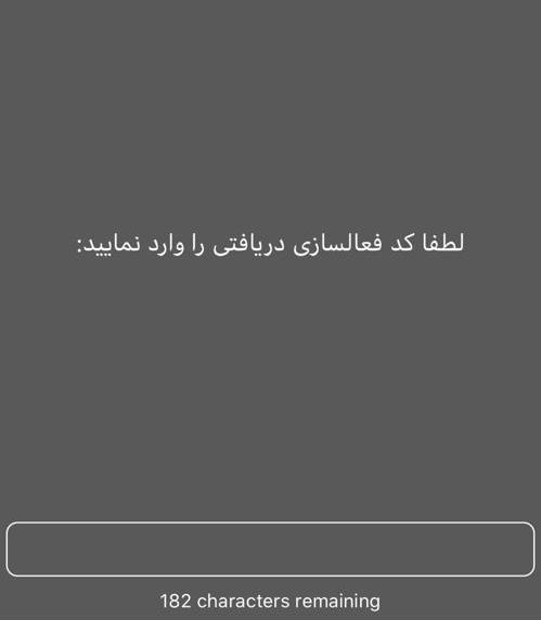 2 فعالسازی رمز یکبارمصرف از طریق USSD بانک ملی ایران