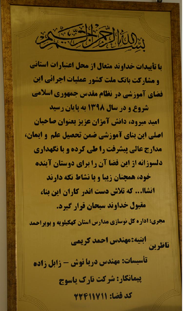 افتتاح مدرسه ۱۲ کلاسه شهدای بانک ملت در بویراحمد (6)