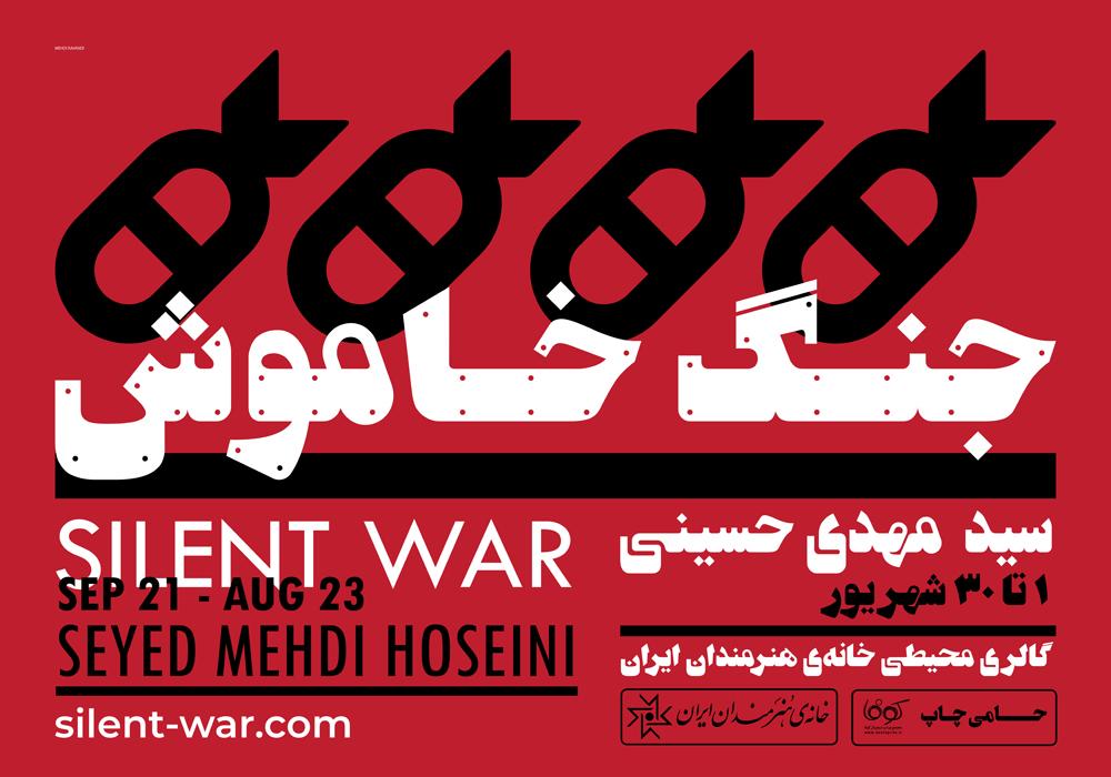پوستر نمایشگاه عکس جنگ خاموش