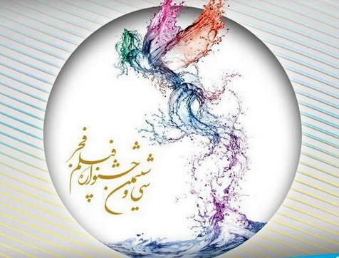 سی و شششمین جشنواره فجر