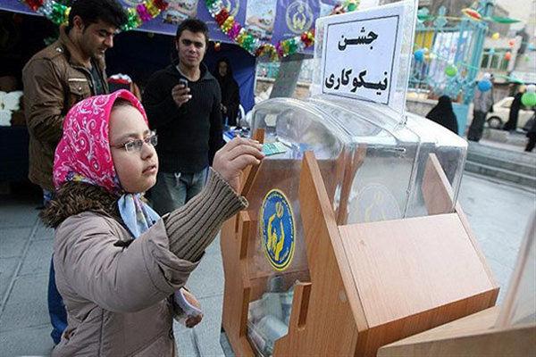 پایگاه  کمکهای مردمی کرمانشاه در جشن نیکوکاری