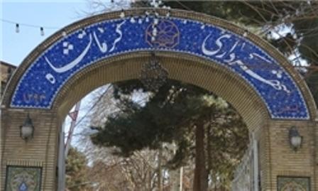 شهرداری کرمانشاه