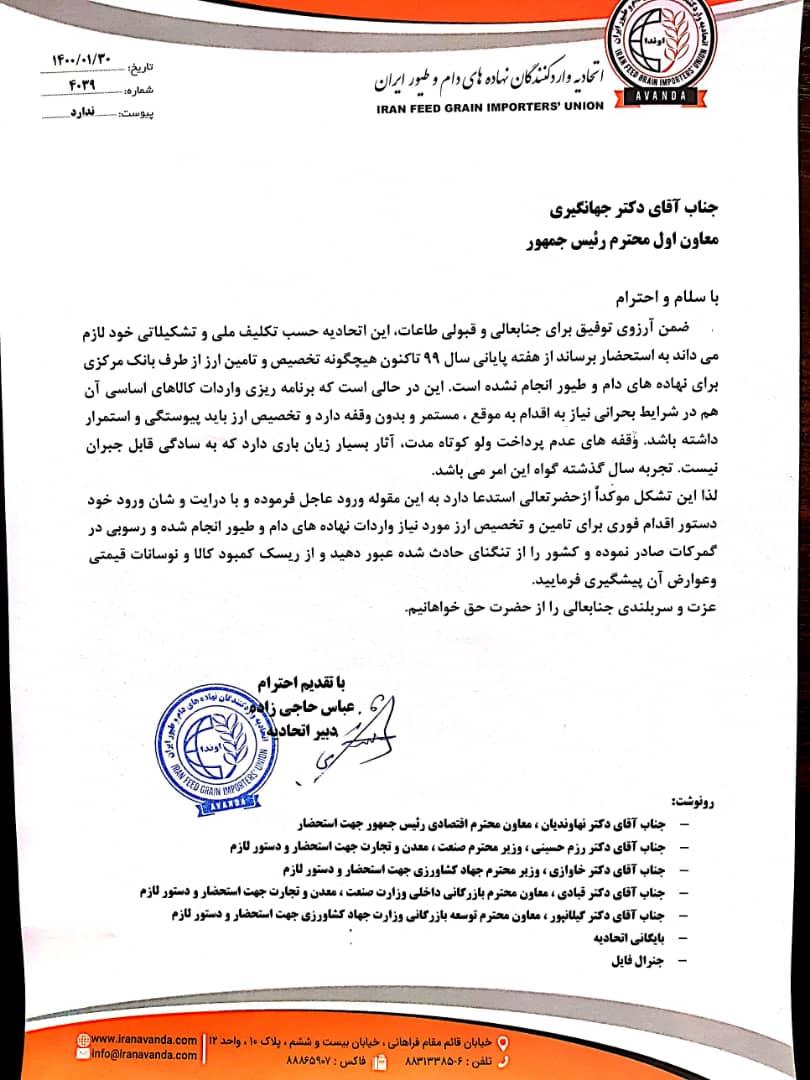 هیچ تخصیص ارزی برای واردات نهاده ها در سال جدید صورت نگرفته است