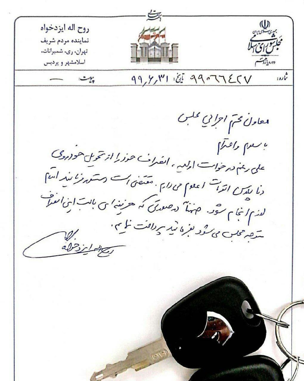 نامه ایزدخواه