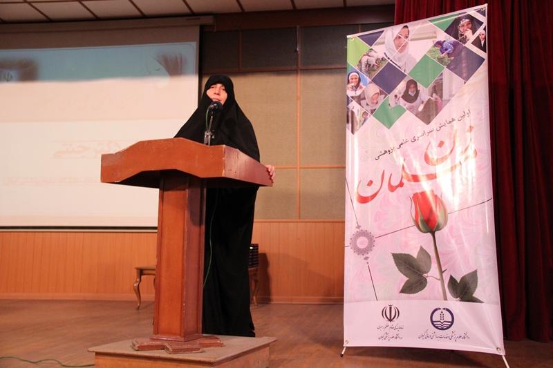 همایش زن+ مسلمان
