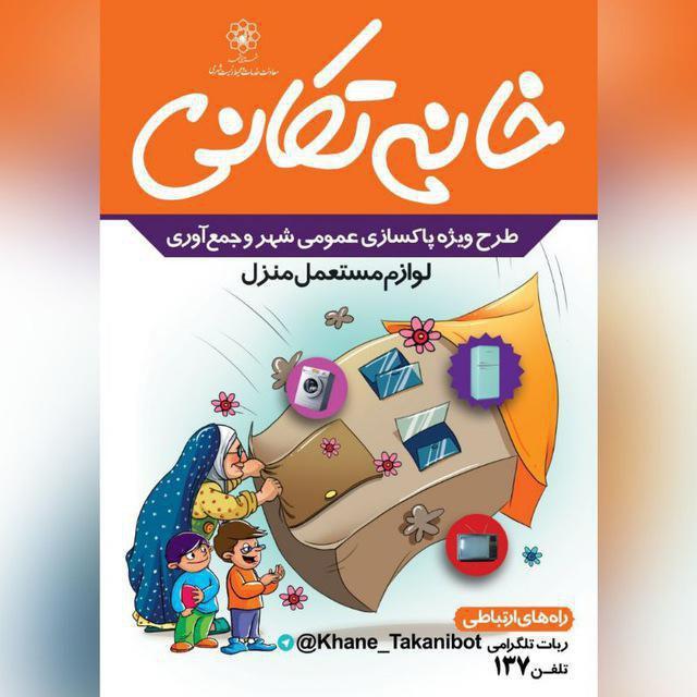 اجرای طرح خانه تکانی شهری در مشهد