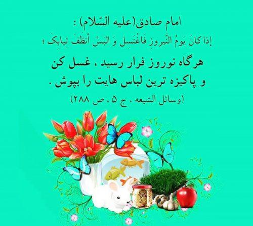 حدیث امام صادق (ص) درباره اهمیت عید نوروز باستانی