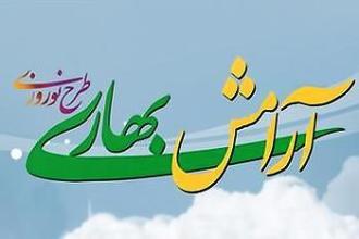 ارامش بهاری نوروزی