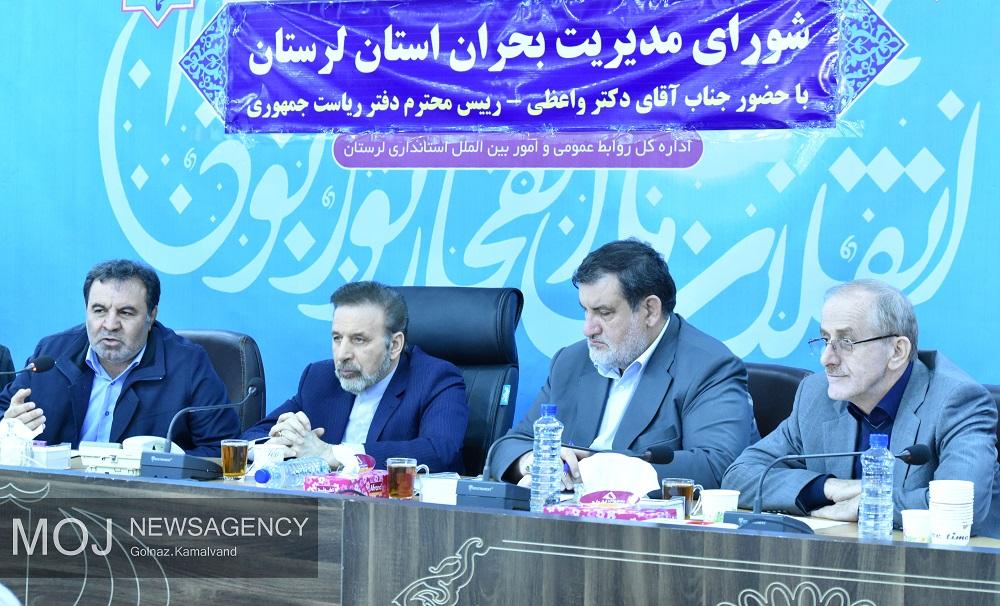 شورای مدیریت بحران لرستان
