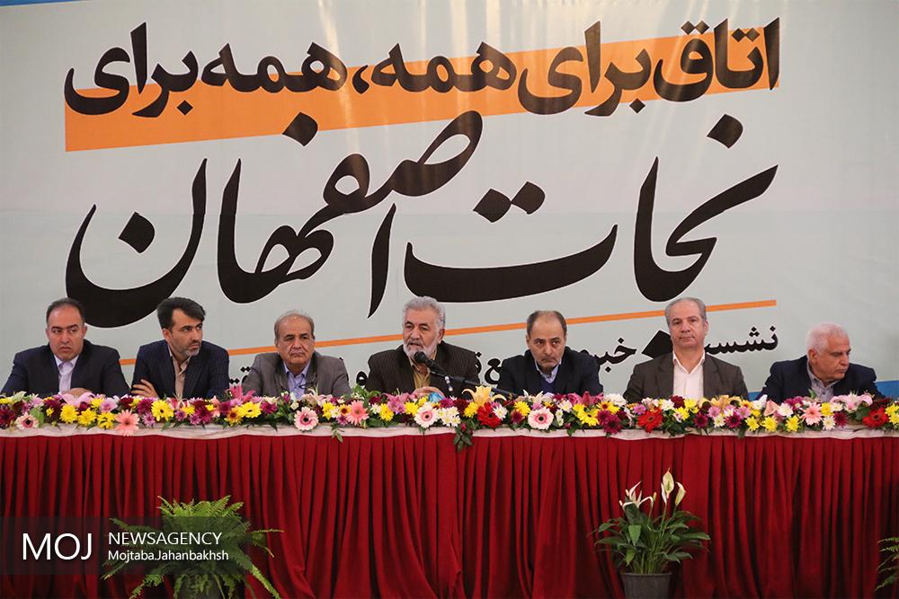 نشست خبری اعضای لیست مورد حمایت فعالان اقتصادی در اصفهان