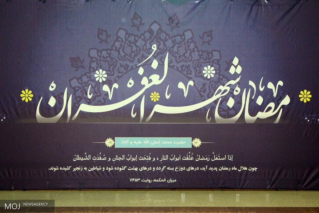 افتتاحیه نمایشگاه قرآنی همدان