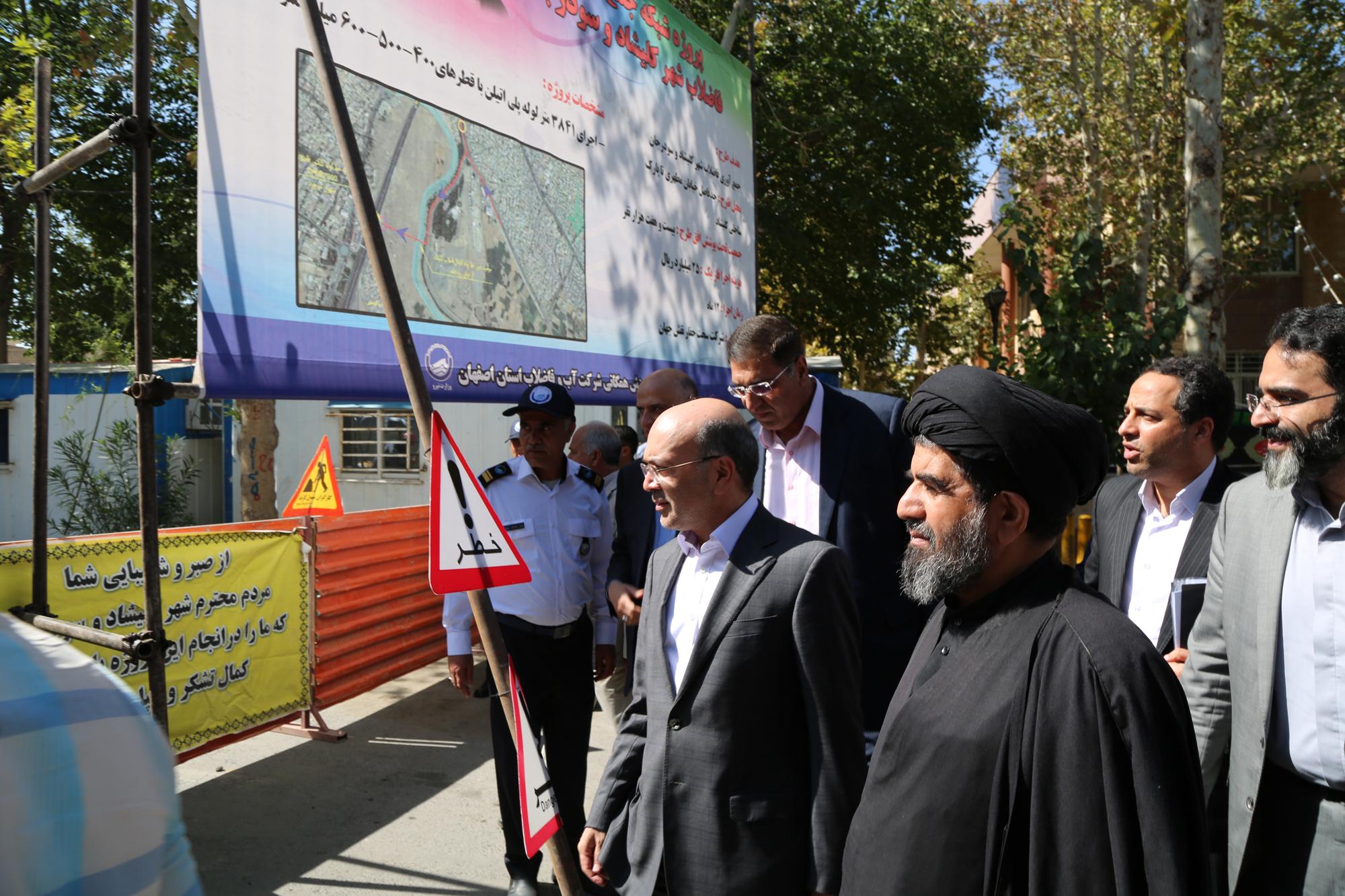 شرکت آب و فاضلاب اصفهان