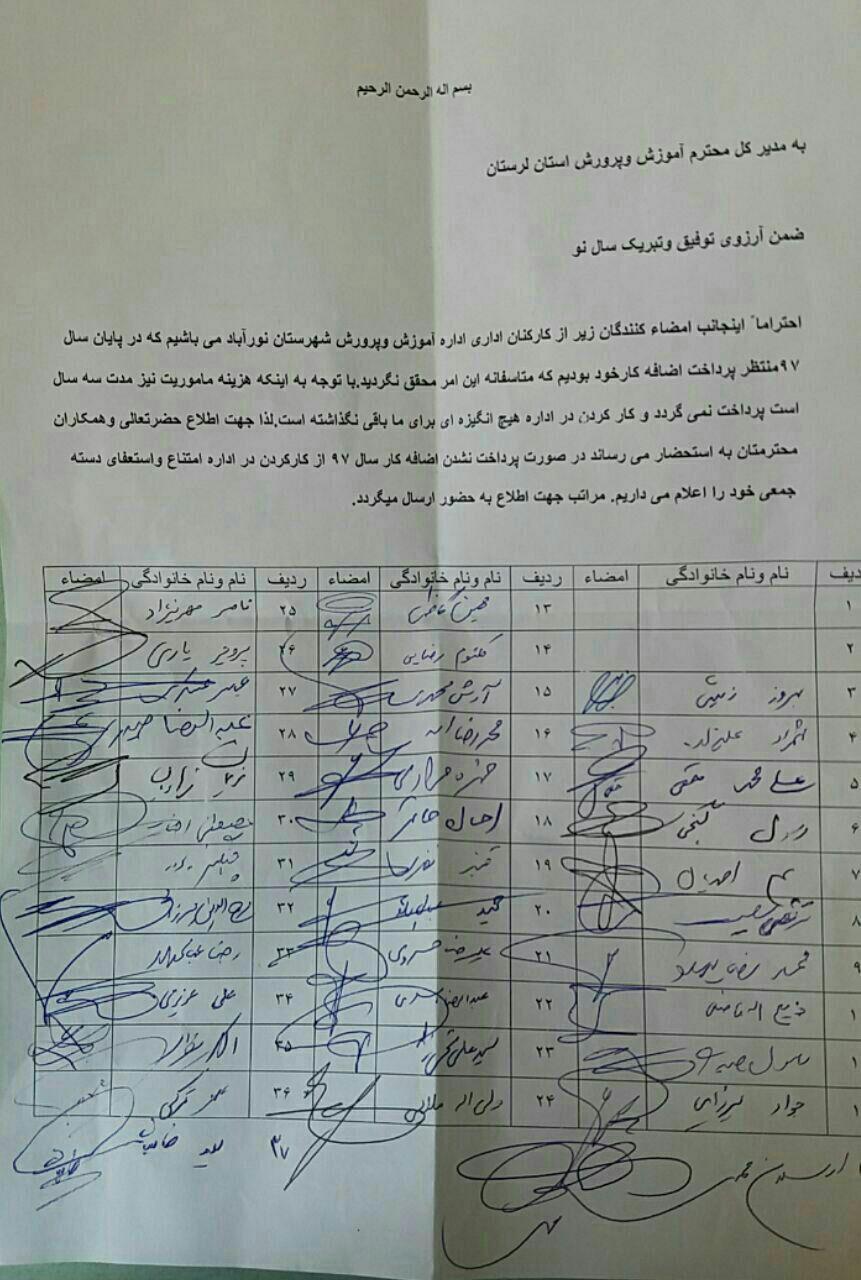 استعفای کارکنان آموزش و پرورش نورآباد