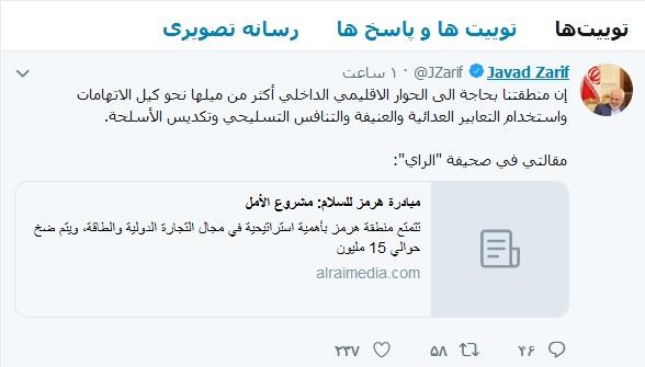 پیامی توییتری ظریف