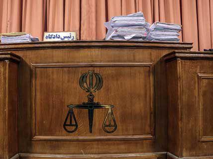 اصفهان- پرونده های قضائی