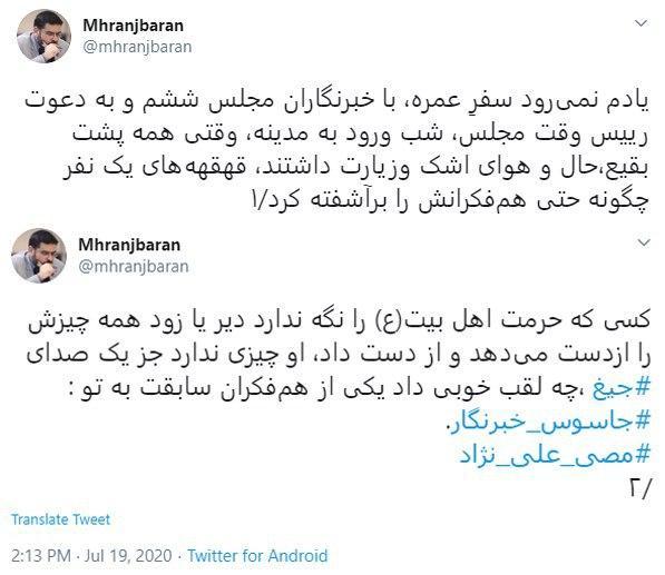 مسیح علی نژاد