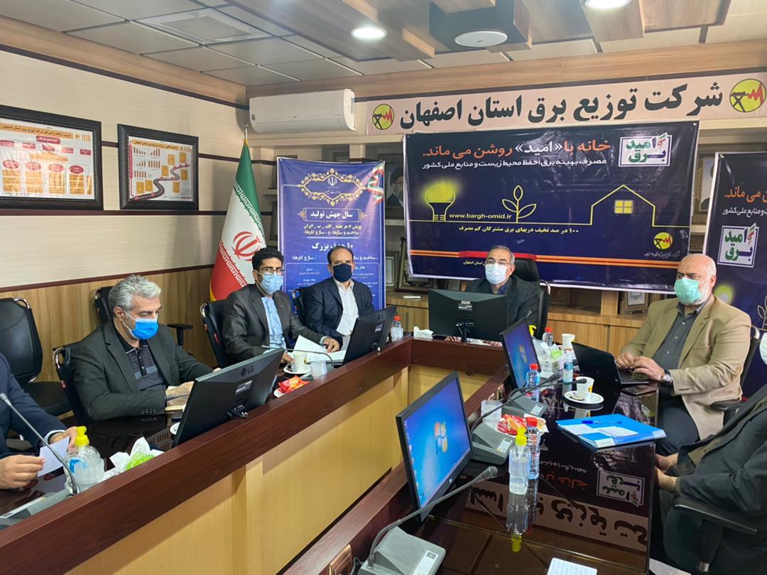 شرکت توزیع برق اصفهان