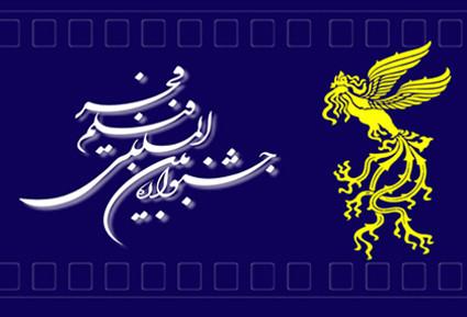 جشنواره فیلم فجر رشت