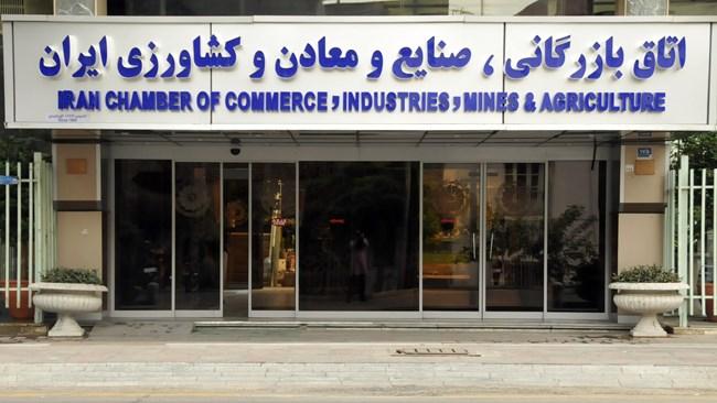رئیس اتاق بازرگانی ایران