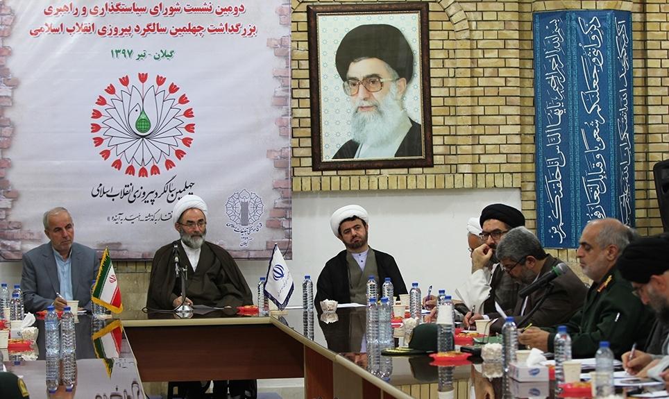 جلسه سالگرد پیروزی انقلاب اسلامی