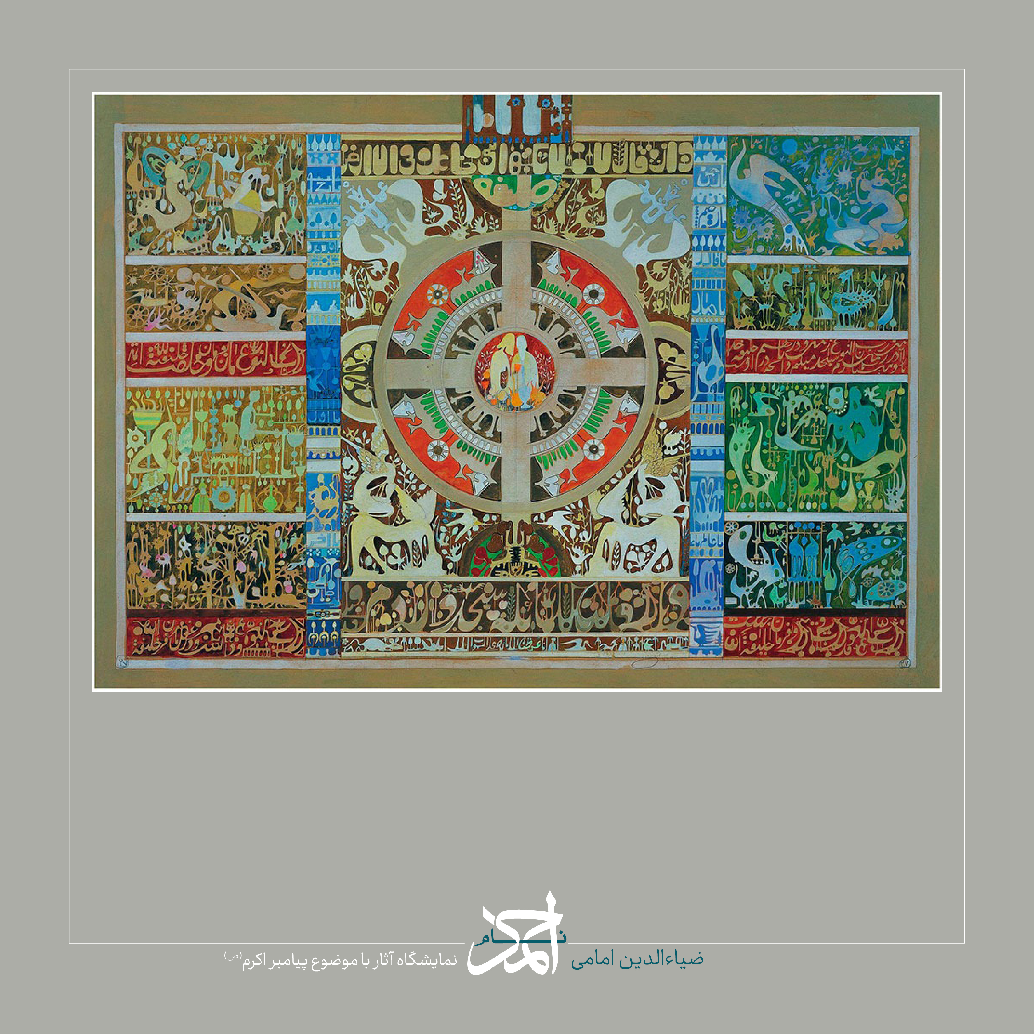 آثاری با  با موضوع پیامبر اعظم اسلام در نمایشگاه مجازی نام احمد