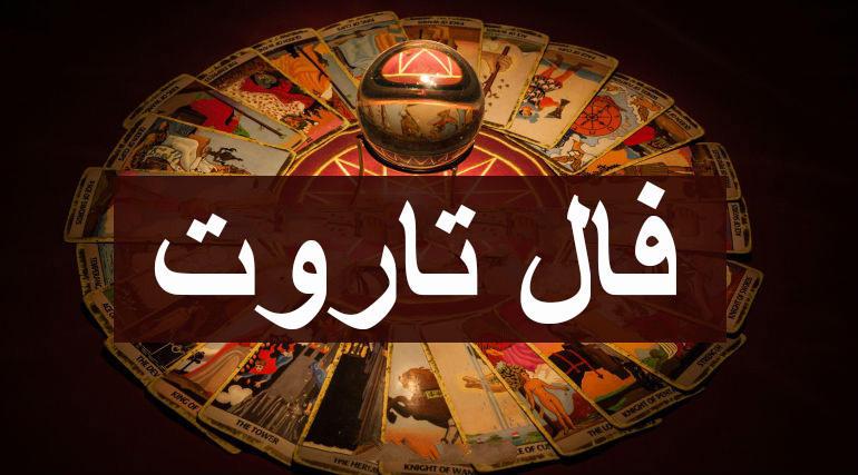 فال و پیشگویی فال حافظ 14