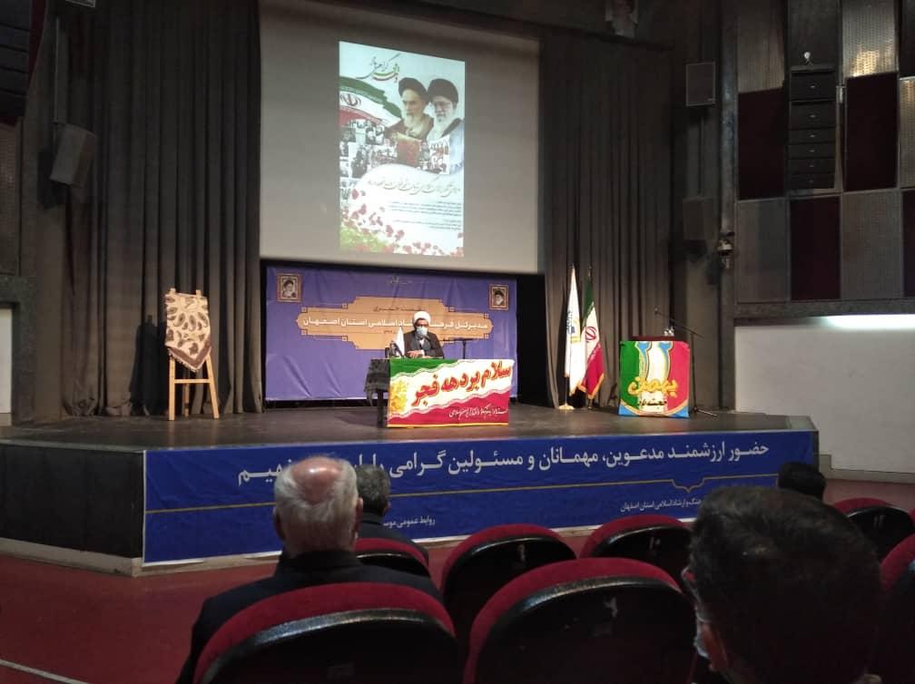نشست ارشاد اصفهان