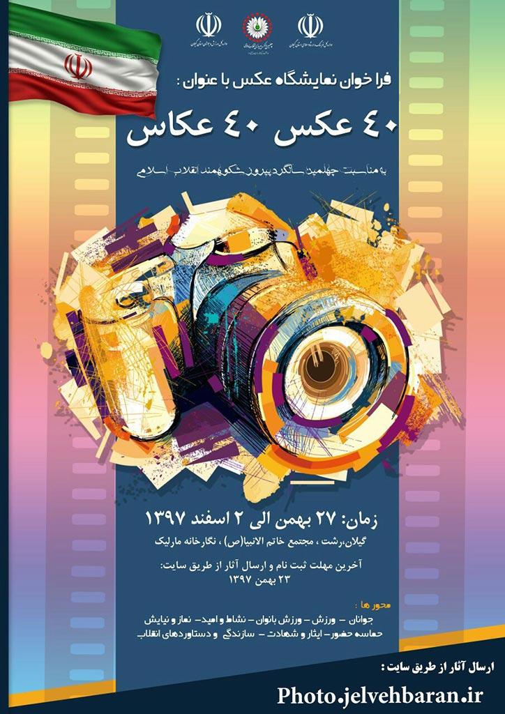 نمایشگاه 40 عکس 40 عکاس در رشت