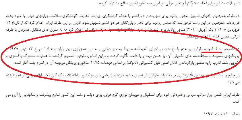 دولت رسما تغییر نام اروند رود به شط العرب را پذیرفت!