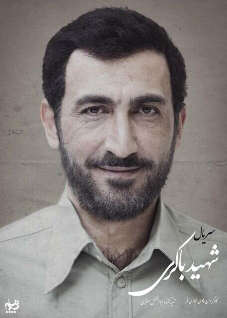 سریال شهیدان باکری