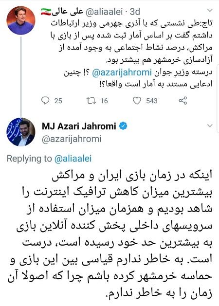 پاسخ وزیر ارتباطات به یک ادعای دروغین