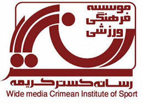 موسسه فرهنگی ورزشی رسانه گستر کریمه (س)