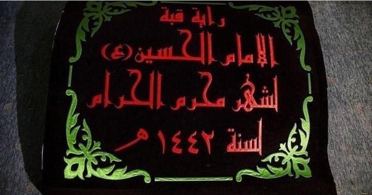 پرچم حرم امام حسین
