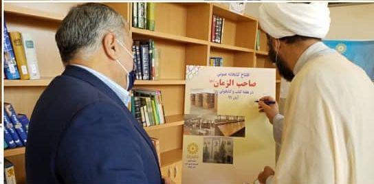 افتتاح کتابخانه در کوشک