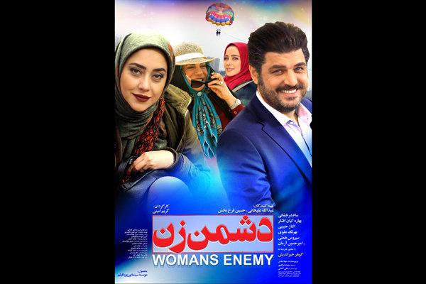 فیلم سینمایی دشمن زن
