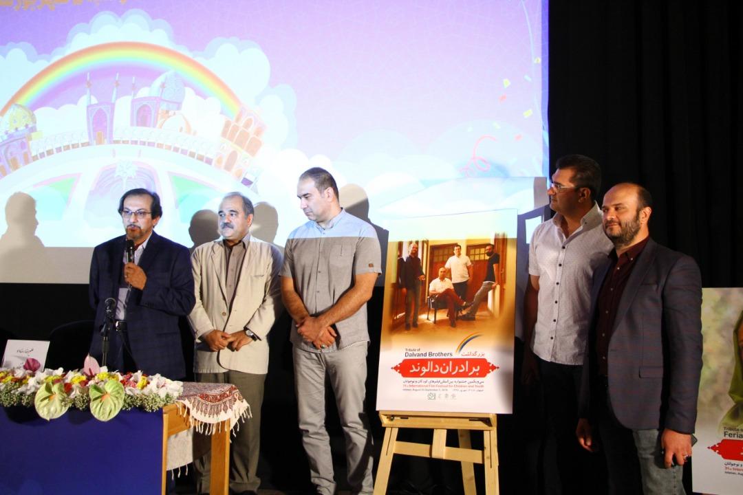 نشست خبری سی و یکمین جشنواره بین المللی فیلم های کودکان و نوجوانان