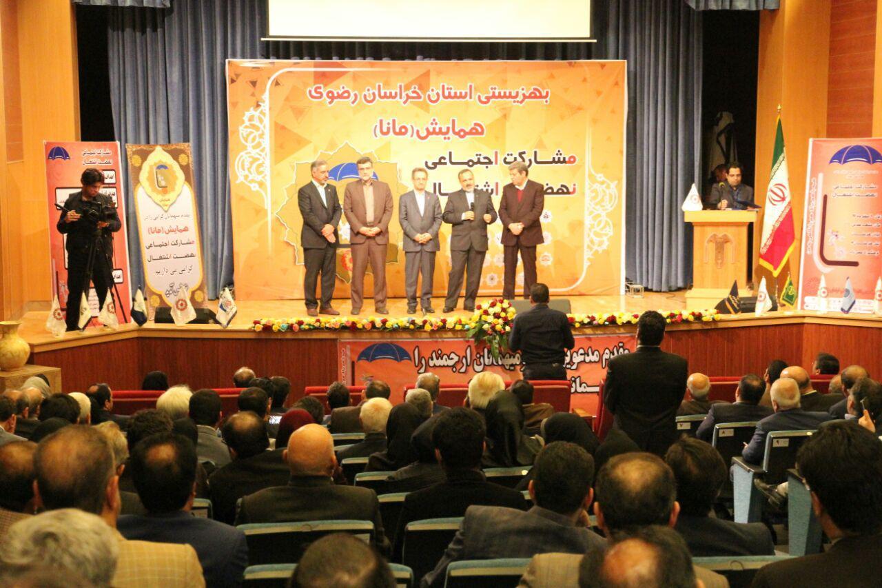 رونمایی از طرح جامع مانا در مشهد
