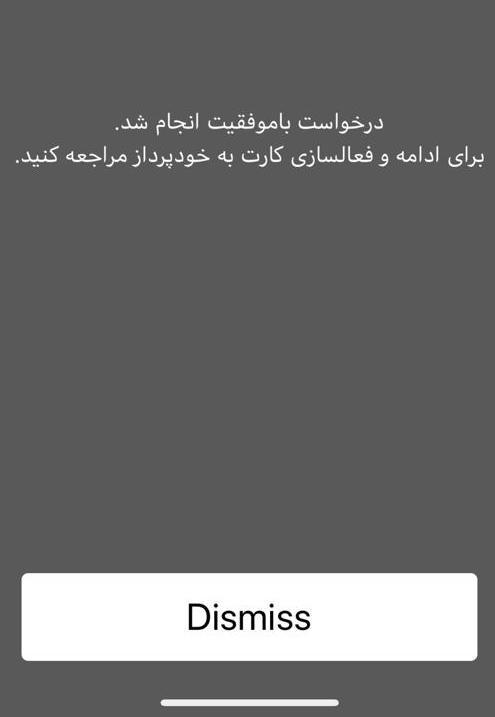 4فعالسازی رمز یکبارمصرف از طریق4 USSD بانک ملی ایران